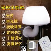 床頭燈 小夜燈插電led感應遙控節能台燈臥室睡眠兒童餵奶床頭起夜光 2色 雙12提前購
