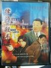 挖寶二手片-T02-295-正版DVD-華語【律師與殺手】-呂祖兒 金玉兒 鄧永豪(直購價)
