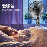 電風扇家用學生落地機械立式風扇宿舍靜音搖頭工業台式電風扇FA【萬聖節】