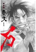無限住人 豪華版(01)