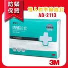 3M 淨呼吸防螨寢具雙人棉被套 6X7 另有雙人 加大 歡迎詢價 ab-2113