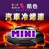 MINI 迷你汽車專用,酷色汽車冷烤漆,各式車色均可訂製,車漆烤漆修補,專業冷烤漆,400ML