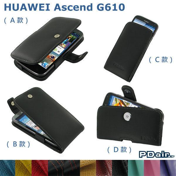 ☆愛思摩比☆PDair HUAWEI Ascend G610 側翻 / 下掀式皮套 手拿直式 腰掛橫式皮套 可客製顏色