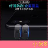 【萌萌噠】Xiaomi 小米8  高清防爆 防刮 鋼化玻璃鏡頭膜 9H硬度 鏡頭保護膜 保護貼
