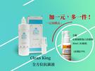 1元加價購 Clean King 抗菌之王 全方位抗菌液500ml(加贈噴瓶) 抗菌防護 GMP工廠製造