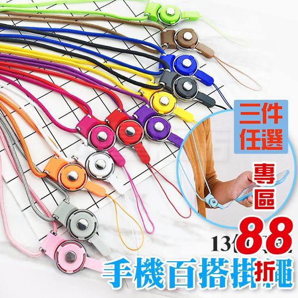 2合1 手機掛繩 手機繩 工作證 識別證 掛繩 掛脖繩 可拆卸掛繩旋轉扣 相機掛繩 風扇掛繩 吊飾 13色