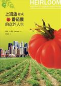 (二手書)上班族變成番茄農的意外人生
