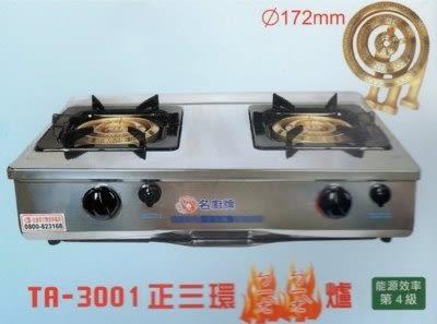 名廚 瓦斯爐 三環銅心超大爐頭不鏽鋼瓦斯爐 TA-3001 / TA3001 能源效率第4級 【桶裝瓦斯附調整器】
