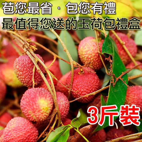 (接單至6/8)玉荷包3斤粒裝禮盒 免運~冠軍大樹嚴選【買荔枝.做公益】