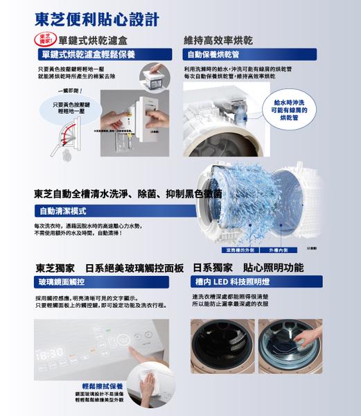 TOSHIBA東芝11公斤奈米泡泡變頻滾筒洗脫烘洗衣機 TWD-DH120X5G *免費基本安裝*