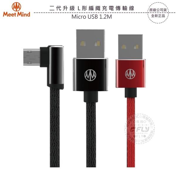 《飛翔無線3C》Meet Mind 二代升級 L形編織充電傳輸線 Micro USB 1.2M│公司貨│安卓用
