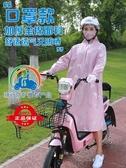 機車防曬衣 電動車防曬衣女士夏季騎車全身長款遮陽電動摩托車防曬衣披肩口罩 麗人印象 免運