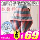 加厚升級 超細纖維吸水乾髮帽 (三款可選) ◆86小舖 ◆