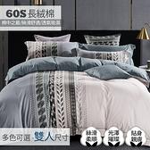 【eyah】60支長絨棉雙人床包被套四件組-多款任選夏末的愛戀(贈涼被)