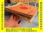 二手書博民逛書店罕見中國唱片:28片合售【歌片大薄膜片】Y253607 中國唱片 中國唱片