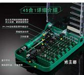 手機維修套裝螺絲刀組合家用套裝45合1拆機起子工具箱多功能手機電腦維修工具(免運)