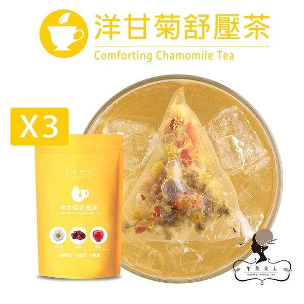 午茶夫人 洋甘菊舒壓茶 10入/袋x3 花茶/花草茶/茶包/無咖啡因/養生茶