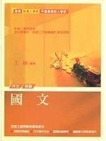 二手書博民逛書店《國文:作文與測驗(記帳士、不動產經紀人)》 R2Y ISBN:9862652675