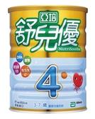 亞培 舒兒優成長奶粉4號-850g【富康活力藥局】