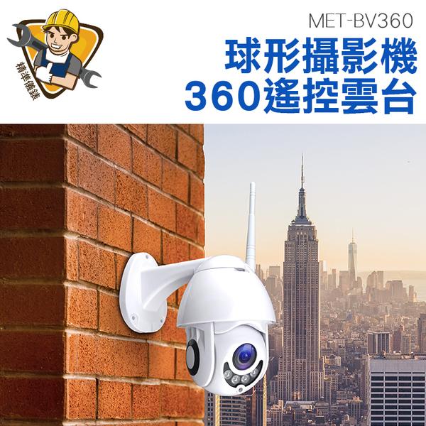 精準儀錶旗艦店 球形攝影機密錄器 雲台監視器 360度監視器 MET-BV360