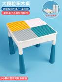 萬高兒童積木桌子多功能學習兩用拼裝大顆粒益智男女孩寶寶玩具台 喵可可