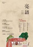亮語:大小人專屬的語文生活誌 第30期:特別企劃-六張犁傳奇