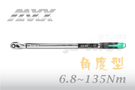 ─MAXX─ 角度型-數位扭力板手6.8~135Nm / 電子式扭力扳手(綠色)