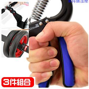 手控式煞車健腹輪+調節握力器(10~40KG)+仰臥起坐器(3件組)健美輪.健腹機健腹器緊腹輪