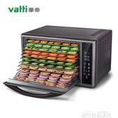 華帝乾果機家用食品烘乾機水果蔬菜寵物食物脫水風乾機商用大容量 LX220V