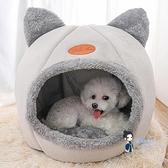 寵物窩 狗窩冬季保暖四季通用貓咪屋封閉式寵物房子型泰迪狗窩用品可拆洗