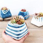 藍色海洋系列陶瓷盆 四款多肉植物花盆盆栽【ME14002】