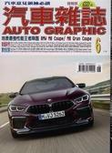 AG汽車雜誌 6月號/2020 第214期