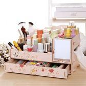 一大抽 收納盒 鏡子 DIY韓版木質收納盒 化妝品收納盒【50】米莎 misha
