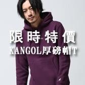 KANGOL限量連帽T恤【1699元】
