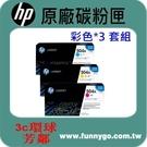 HP 原廠彩色碳粉匣 套組 CE251A 藍 + CE252A 黃 + CE253A 紅 (504A)