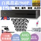 高雄/台南/屏東監視器/1080PAHD/到府安裝/16ch監視器/130萬攝影機960P*16支 標準安裝!非完工價!