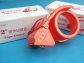 膠帶切割器 2#塑膠(48mm適用)/一個(#50)