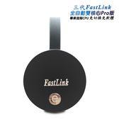 【三代圓形FastLink】全自動雙核無線影音鏡像器(送3大好禮)