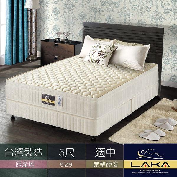 【LAKA】 防螨抗菌 三線蜂巢式獨立筒床墊(Free night系列)雙人5尺
