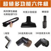 多功能配件組 適用伊萊克斯吸塵器(轉接頭.L彎管.FX30吸頭.硬質毛刷.馬鬃毛刷.布質吸頭)