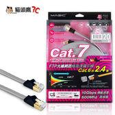 【貓頭鷹3C】MAGIC Cat.7 FTP光纖網路極高速扁平網路線(專利折不斷接頭)-20M[CBH-CAT7-F20S]