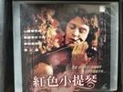 挖寶二手片-V05-019-正版VCD-電影【紅色小提琴】-東京影展最佳音樂獎(直購價)