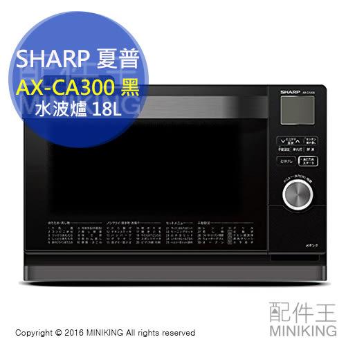 【配件王】日本代購 SHARP 夏普 AX-CA300 黑 水波爐 過熱水蒸氣微波爐烤箱 1段調理 18L
