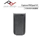 【快夾多功能護板】現貨供應 Capture Pro pad Peak Design 快拆 快夾 系統 快速背帶