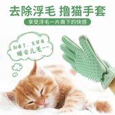 edx擼貓手套寵物擼貓毛清理器除毛神器貓咪用品毛刷去毛硅膠梳子 優家小鋪
