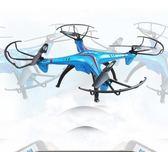遙控飛機航拍高清專業直升機充電兒童耐摔玩具男孩飛行器 無人機 YYP  3C公社