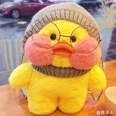 毛绒玩具 網紅少女心小黃鴨子公仔毛絨玩具玻尿酸鴨玩偶生日禮物女娃娃 LN5904 【極致男人】