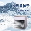 夏季迷你辦公桌面小型冷風機加濕電風扇補水家用制冷臥室宿舍降溫 快速出貨