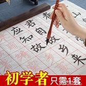 宣紙- 臨摹套裝初學者柳體描紅宣紙柳公權楷書臨摹練字 快速出貨