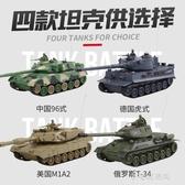 遙控坦克大號充電動履帶式可髮射對戰坦克越野汽車玩具男孩YXS小宅妮
